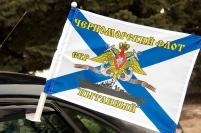 Флаг на машину СКР «Пытливый» ЧФ