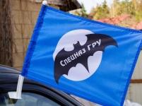 """Флаг на машину с кронштейном """"Летучая мышь ГРУ"""""""