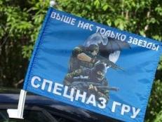 Флаг на машину «Русский спецназ ГРУ» фото