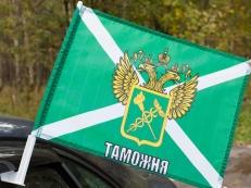 Флаг на машину с кронштейном ФТС «Таможня »с гербом фото