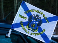 Флаг на машину с кронштейном ТАВКР «Адмирал Кузнецов»