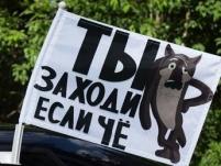 Флаг на машину с кронштейном «Ты заходи если чё»