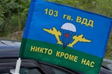 Флаг на машину с кронштейном ВДВ 103 гв. ВДД фото