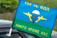 Флаг на машину с кронштейном ВДВ 104 гв ВДД