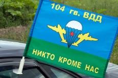 Флаг на машину с кронштейном ВДВ 104 гв ВДД фото