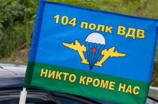 Флаг на машину с кронштейном ВДВ 104 полк фото