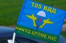 Флаг на машину с кронштейном ВДВ 105 ВДД фото