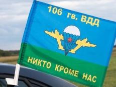 Флаг на машину с кронштейном ВДВ 106 гв ВДД фото