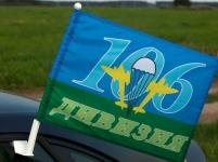 Флаг на машину с кронштейном ВДВ 106 Дивизия