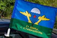 Флаг на машину ВДВ 21 ДШБр