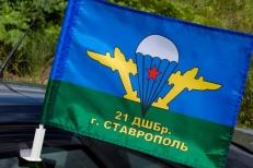 Флаг на машину ВДВ 21 ДШБр фото