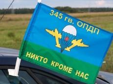 Флаг на машину с кронштейном ВДВ 345 ОПДП фото