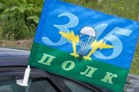 """Флаг на машину """"345 Полк ВДВ"""""""