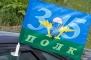 """Флаг ВДВ """"345-й Полк"""""""