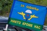 """Флаг на машину """"35 ОДШБр"""""""