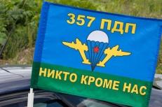 Флаг на машину 357 ПДП ВДВ фото