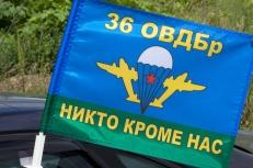 Флаг на машину с кронштейном ВДВ 36 ОВДБр фото