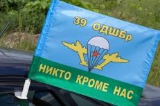 Флаг на машину с кронштейном ВДВ 39 ОДШБр фото