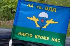 Флаг на машину с кронштейном ВДВ 44 гв ВДД фото