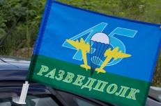 """Флаг на машину с кронштейном """"45 Разведполк"""" фото"""