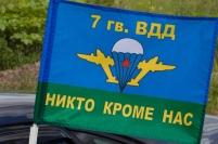 Флаг на машину с кронштейном ВДВ 7 гв ВДД