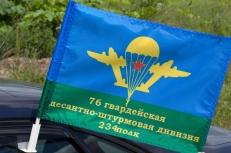 Флаг на машину с кронштейном ВДВ 76-я гвардейская десантно штурмовая дивизия 234 полк фото
