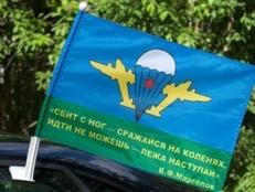Флаг на машину с кронштейном ВДВ с девизом Маргелова В.Ф. фото