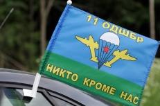 """Флаг на машину """"11 ОДШБр"""" фото"""