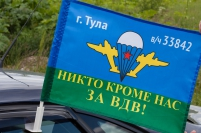 "Флаг на машину ""Тула. В/ч 33842"""