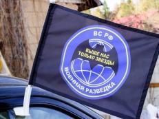"""Флаг на машину с кронштейном """"Девиз военной разведки"""" фото"""