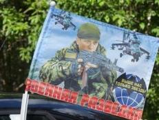 Флаг на машину с кронштейном «Военный разведчик» фото