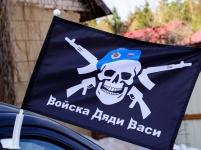 Флаг на машину с кронштейном Войска дяди Васи