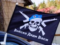 Флаг на машину с кронштейном Войска дяди Васи фото