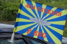 Флаг на машину с кронштейном «Мы служили в ВВС» фото