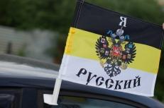 Флаг имперский на машину с кронштейном «Я русский» фото