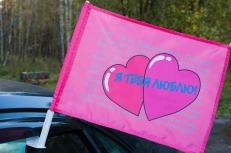 Флаг на машину «Я Тебя Люблю» фото