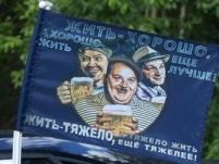 Флаг на машину с кронштейном «Жить хорошо»
