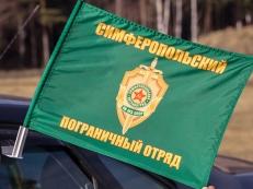 Флаг на машину «Симферопольский пограничный отряд» фото