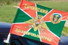 Флаг на машину «Сочинский погранотряд» фото
