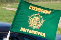 Флаг на машину «Сухумский погранотряд» фото