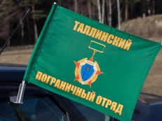 Флаг на машину «Таллинский пограничный отряд» фото