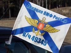 Флаг на машину «в/ч 49345 Авиация ВМФ России» фото