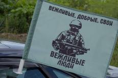 Флаг на машину «Вежливые, Добрые, Свои» фото