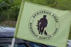 Флаг на машину «Вежливые люди» фото