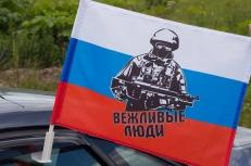 Флаг на машину «Вежливые люди из России» фото