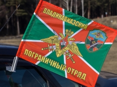 Флаг на машину «Владикавказский пограничный отряд» фото