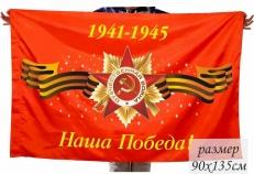 """Флаг """"Наша Победа"""" фото"""