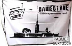 """Флаг """"Нашествие"""" фото"""