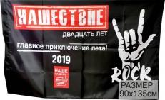 Флаг Нашествие 2019 фото