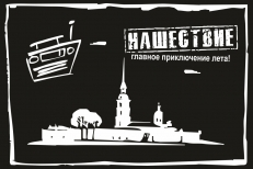 """Флаг """"Нашествие"""" черный фото"""